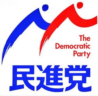 民進党の新ロゴ.PNG