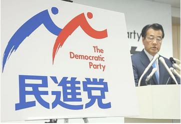 民進党の新ロゴと岡田克也.PNG