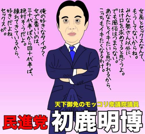 民進党・初鹿明博.PNG