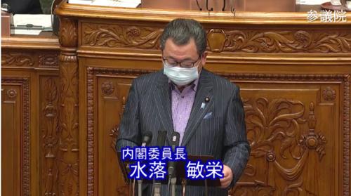 水落敏栄(内閣委員長)・科学技術基本法改正案.PNG