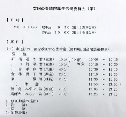 水道法・12月4日予定.PNG