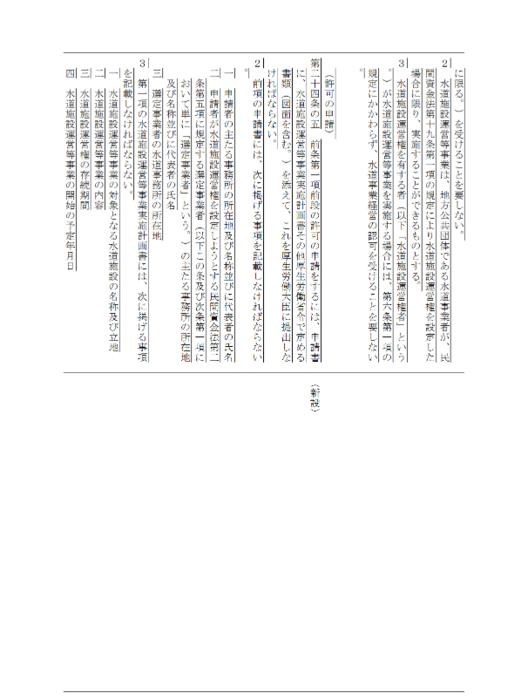水道法改正・新旧2.PNG