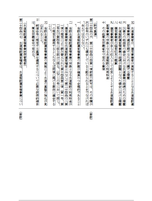 水道法改正・新旧3.PNG