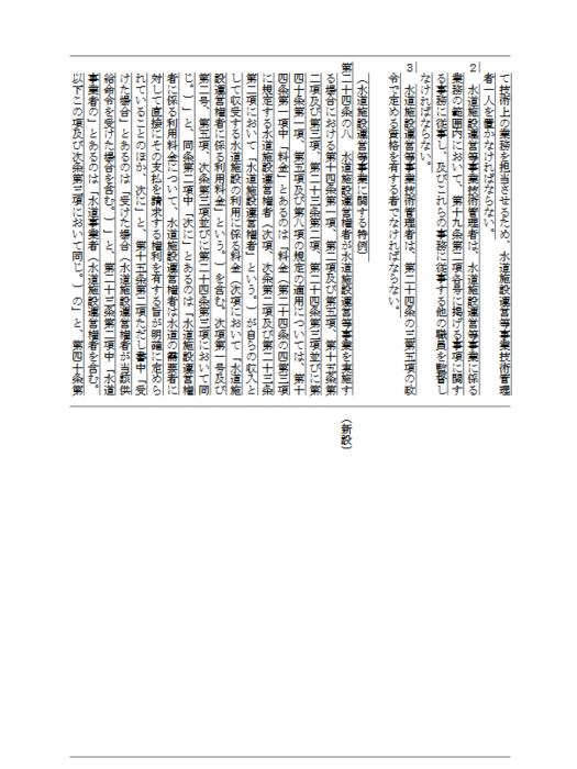 水道法改正・新旧4.PNG