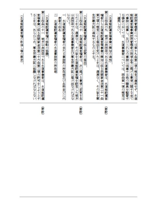 水道法改正・新旧6.PNG