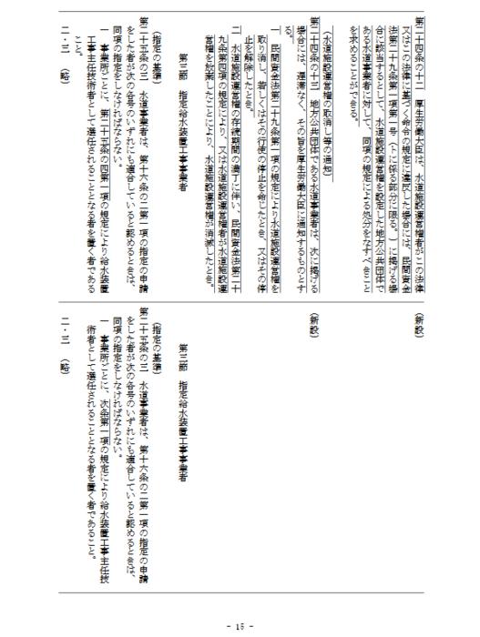 水道法改正・新旧7.PNG