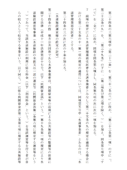 水道法改正・案文理由1.PNG