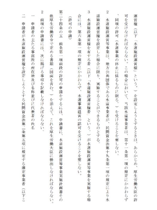 水道法改正・案文理由2.PNG