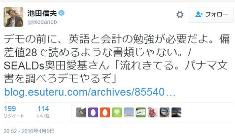 池田信夫tweet.PNG