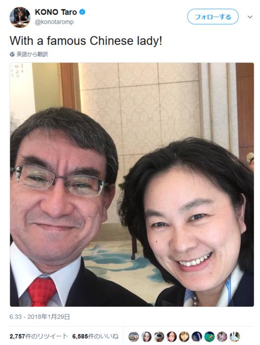 河野太郎ツイート・中国外相と.PNG