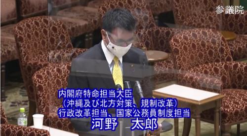 河野太郎・国家公務員法・趣旨説明・参院内閣委員会.PNG