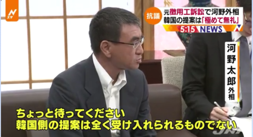 河野太郎・徴用工問題・抗議.PNG