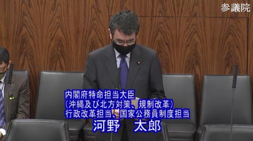 河野太郎・給与法改正案・趣旨説明・参院内閣委員会.PNG