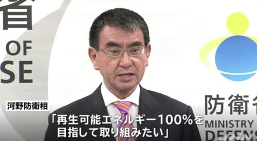河野太郎・自衛隊・再生エネルギー.PNG