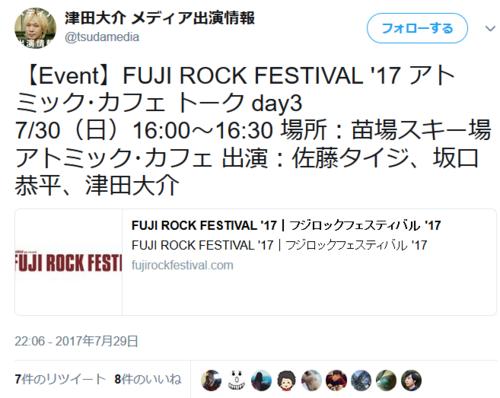 津田大介メディア出演情報ツイート・フジロック2017.PNG