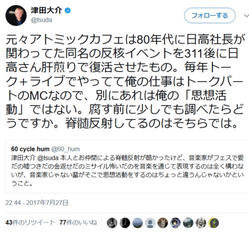 津田大介・フジロック2017のアトミックカフェは日高.PNG