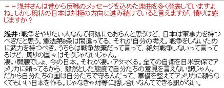 浅井健一2.PNG
