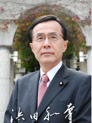浜田和幸.PNG