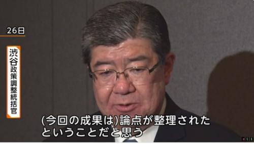 渋谷政策調整統括官・ワシントン・ヤ月.PNG