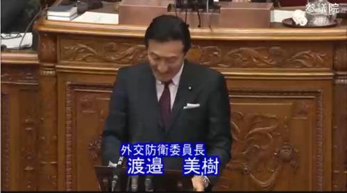 渡邉美樹(外交防衛委員長)・日仏・日カナダ.PNG
