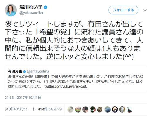 湯川れい子ツイート・有田さんが・・・.PNG