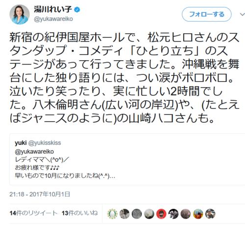 湯川れい子ツイート・紀伊国屋ホール.PNG