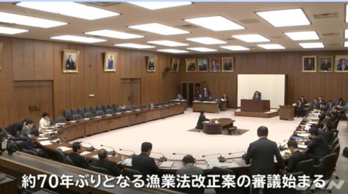 漁業法改正70年ぶり.PNG