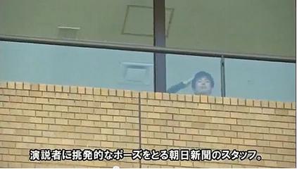 演説者に挑発的なポーズを取る朝日新聞のスタッフ.PNG