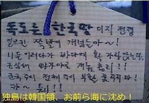 独島は韓国領、お前ら海に沈め!.PNG