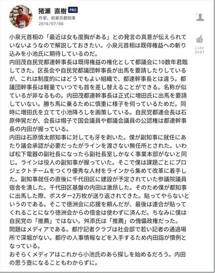 猪瀬直樹コメント.PNG