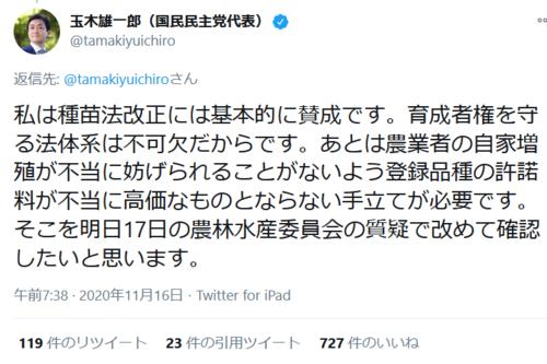 玉木雄一郎ツイート・種苗法改正案に賛成.PNG