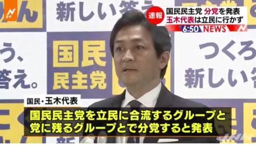 玉木雄一郎・国民民主党分党.PNG