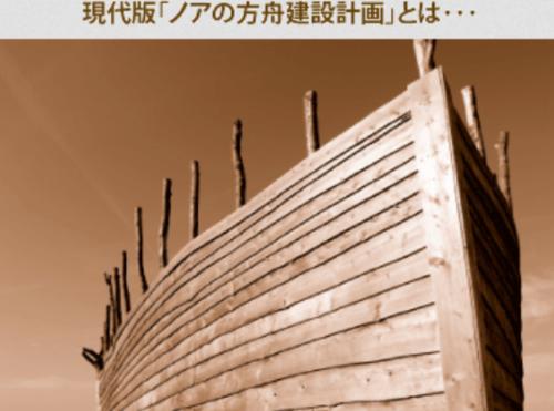 現代版「ノアの方舟建設計画」.PNG
