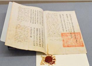 琉米修好条約の原本.PNG