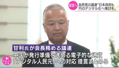甘利明・円のデジタル化.PNG