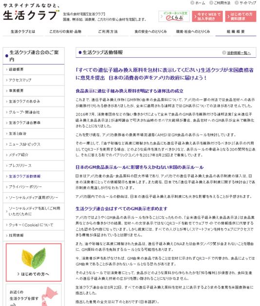 生活クラブ・GMO米国政府.PNG