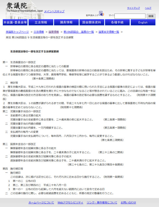 生活保護改正案・要綱.PNG