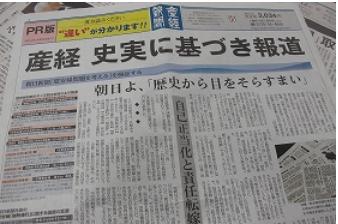 産経新聞が配布しているビラ.PNG