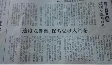 産経新聞コラム.PNG
