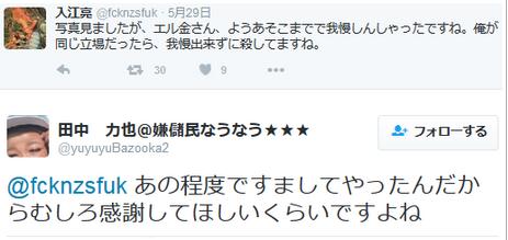 田中力也tweet.PNG