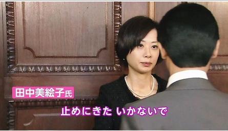 田中美絵子と初鹿.PNG