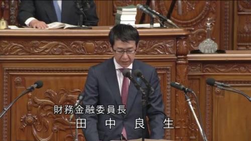 田中良生(財務金融委員長)・所得税法改正案.PNG