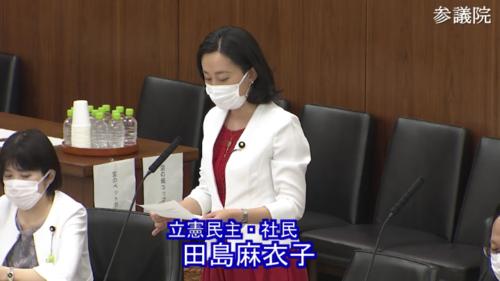 田島麻衣子(立憲)・医療法改正案・反対討論.PNG