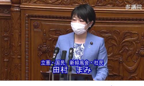 田村まみ(国民(・社会福祉法改正案・反対討論・参院本会議.PNG