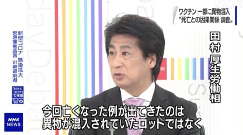 田村憲久・見合わせ対象ワクチン.PNG