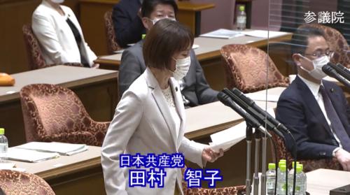 田村智子(日本共産党)・児童手当法改正案・反対討論.PNG