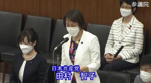 田村智子(日本共産党)・土地規制法案・反対討論.PNG