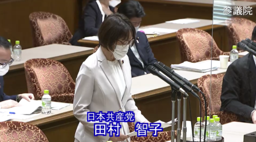 田村智子(日本共産党)・土地規制法案・質疑・6月10日.PNG
