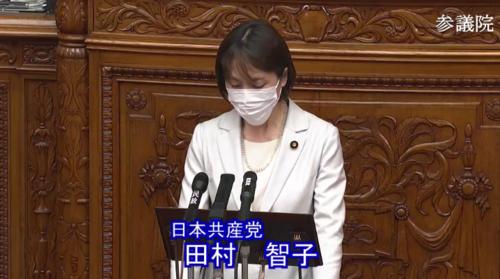 田村智子(日本共産党)・土地規制法案・質疑・参院本会議..PNG