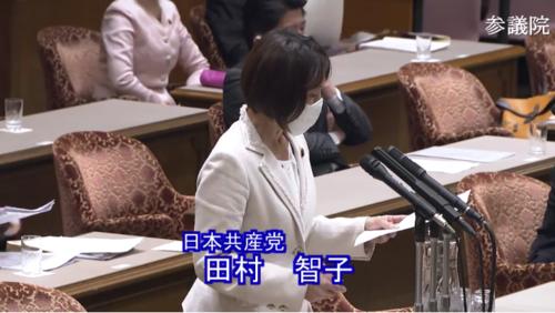 田村智子(日本共産党)・給与法改正案・反対討論.PNG